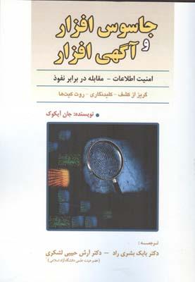 جاسوس افزار و آگهي افزار آيكوك (بشري راد) علوم ايران