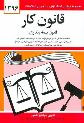 قانون كار 1396 (منصور) دوران