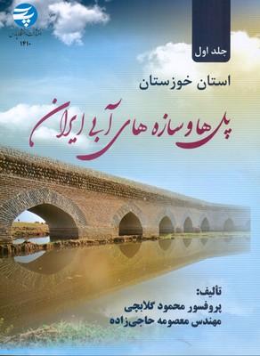 پل ها و سازه هاي آبي ايران جلد 1 (گلابچي) دانشگاه پارس