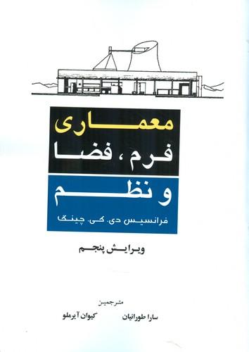 معماري فرم فضا و نظم چينگ (طورانيان) شهر آب