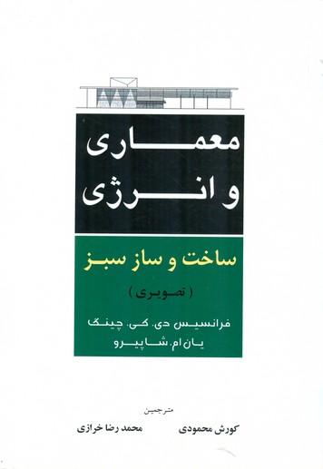 معماري و انرژي ساخت و ساز سبز چينگ (محمودي) شهر آب