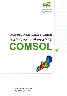 طراحي و شبيه سازي پروژه هاي پزشكي و مهندسي پزشكي با comsol (باقري) كيان رايانه