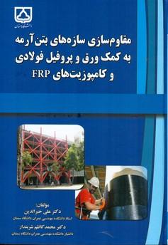 مقاوم سازي سازه هاي بتن آرمه به كمك ورق و پروفيل فولادي (خيرالدين) دانشگاه سمنان