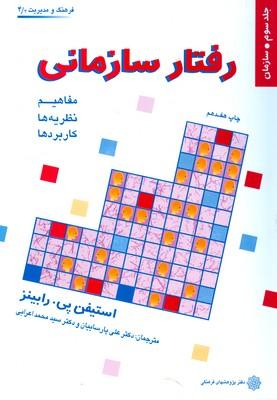 رفتار سازماني رابينز جلد 3 (پارساييان) دفتر پژوهشهاي فرهنگي