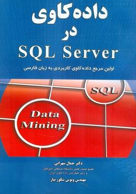 داده كاوي درsql server (شهرابي) امير كبير