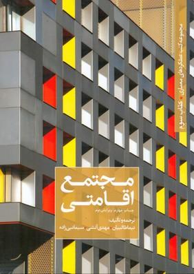 مجموعه كتب عملكردهاي معماري كتاب سوم مجتمع اقامتي (طالبيان) كتابكده كسري