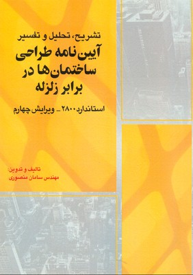 تشريح،تحليل و تفسير آيين نامه طراحي ساختمان ها در برابر زلزله (منصوري)سيماي دانش