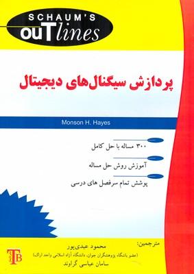 پردازش سيگنال هاي ديجيتال هيز (عبدي پور) تايماز