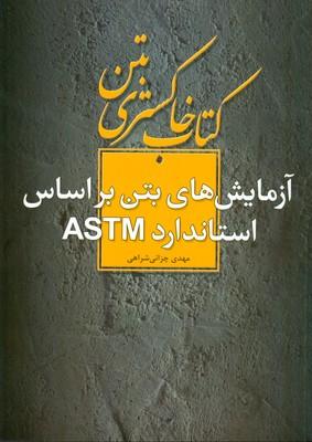 كتاب خاكستري بتن آزمايش هاي بتن بر اساس استاندارد ASTM (شراهي) فدك