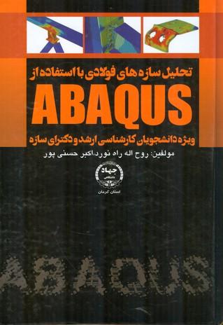 تحليل سازه هاي فولادي با استفاده از abaqus (راه نورد) جهاد كرمان