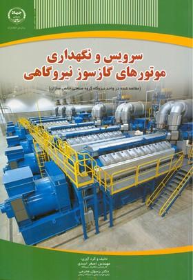 سرويس و نگهداري موتورهاي گازسوز نيروگاهي (اسدي) جهاد دانشگاهي