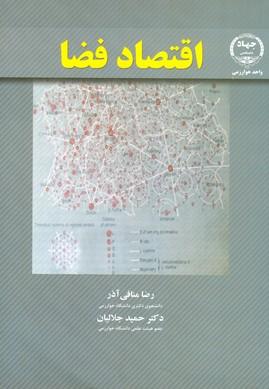 اقتصاد فضا (منافي آذر) جهاد دانشگاهي