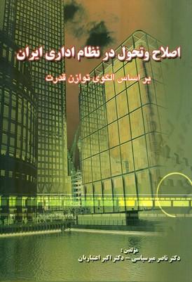 اصلاح و تحول در نظام اداري ايران (ميرسپاسي) مير