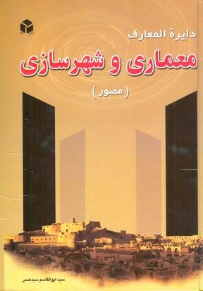 دايرة المعارف معماري و شهرسازي (صدر) آزاده