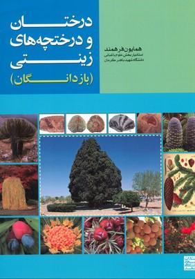درختان و درختچه هاي زينتي (فرهمند) جهاد دانشگاهي