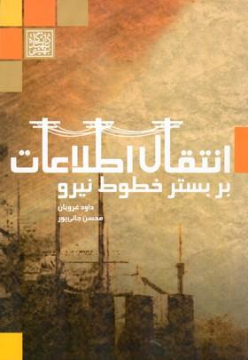 انتقال اطلاعات بر بستر خطوط نيرو (غرويان) دانشگاه شهيد بهشتي