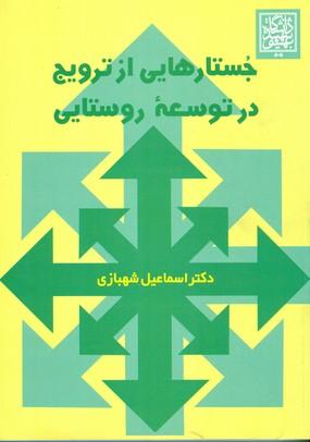 جستارهايي از ترويج در توسعه روستايي (شهبازي) دانشگاه شهيد بهشتي