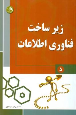 زير ساخت فناوري اطلاعات (مولاناپور) ادبستان