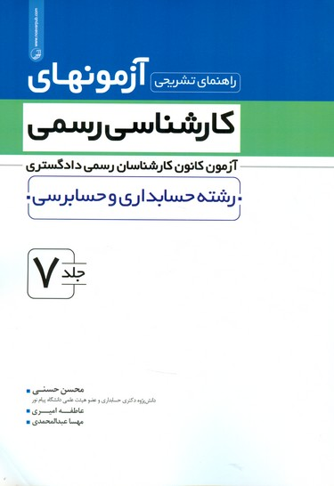 راهنماي تشريحي آزمونهاي كارشناسي رسمي حسابداري و حسابرسي جلد 7 (حسني) نوآور