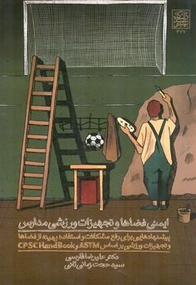 ايمني فضاها و تجهيزات ورزشي مدارس (فارسي) دانشگاه شهيد بهشتي