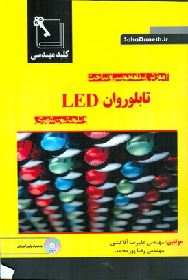 آموزش برنامه نويسي و ساخت تابلو روان led (آقاكشي) سها دانش