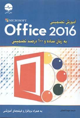 آموزش تضميني office 2016 (شعباني) نبض دانش