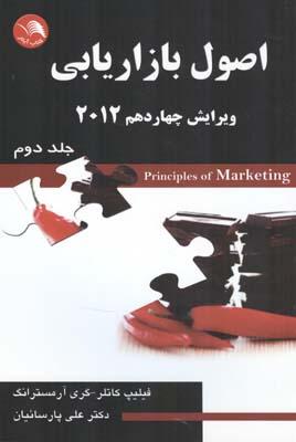 اصول بازاريابي كاتلر جلد 2 ويرايش 2012 (پارسائيان) آيلار