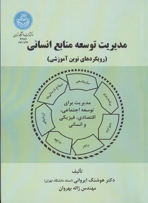 مديريت توسعه منابع انساني رويكردهاي نوين آموزشي (ايرواني) دانشگاه تهران