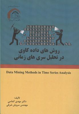 روش هاي داده كاوي در تحليل سري هاي زماني (كماسي) ناقوس