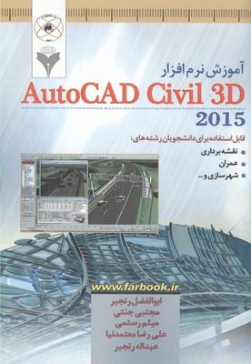 آموزش نرم افزار autocad civil 3d 2015 (رنجبر) ماهواره