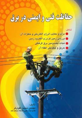 حفاظت فنی و ایمنی در برق (تقوی فر) صفار