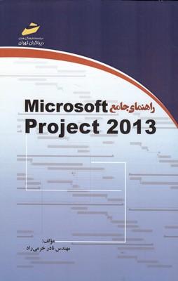 راهنماي جامع microsoft project 2013 (خرمي راد) ديباگران