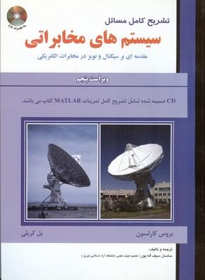 تشریح کامل مسائل سیستم های مخابراتی کارلسون (سیف اله پور) عبادی
