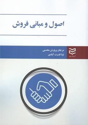 اصول و مباني فروش (محسني) اديبان روز