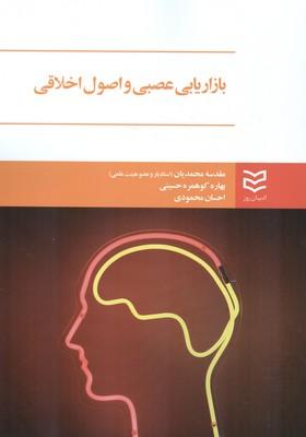 بازاريابي عصبي و اصول اخلاقي (محمديان) اديبان روز
