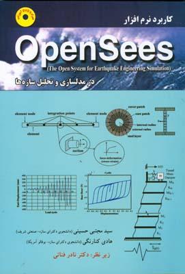 كاربرد نرم افزار Opensees در مدلسازي و تحليل سازه ها (حسيني) آزاده