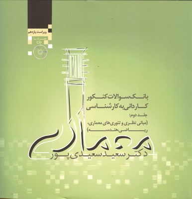 بانك سوالات كنكور كارداني به كارشناسي معماري جلد 2 (سعيدي پور) سروش دانش