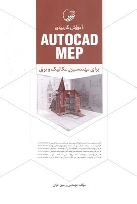 آموزش كاربردي autocad mep براي مهندسين مكانيك و برق (تابان) نوآور
