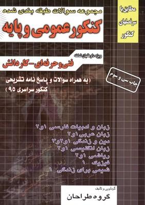 مجموعه سوالات طبقه بندي شده كنكور عمومي و پايه (گروه طراحان) انديشه عصر فارابي