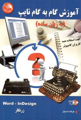 آموزش گام به گام تايپ به زبان ساده (اسديان) اتحاد