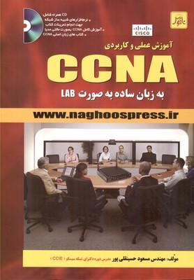 آموزش علمي و كاربردي ccna به زبان ساده به صورت lab (حسينقلي پور) ناقوس