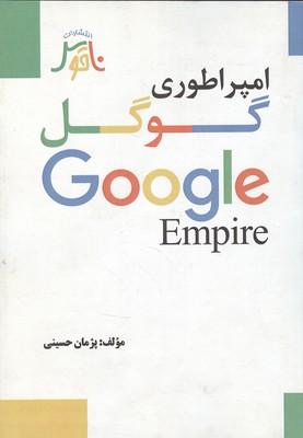 امپراطوري گوگل (حسيني) ناقوس