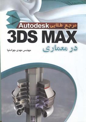 مرجع طلايي 3DS MAX در معماري (جوادنيا) مهرگان قلم