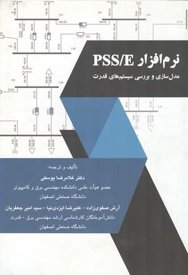 نرم افزار PSS/E مدل سازي و بررسي سيستم هاي قدرت (يوسفي)  صنعتي اصفهان