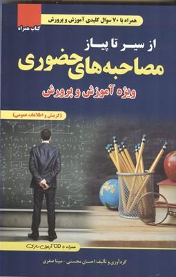 از سير تا پياز مصاحبه هاي حضوري (محسني) جلال باباحاجي
