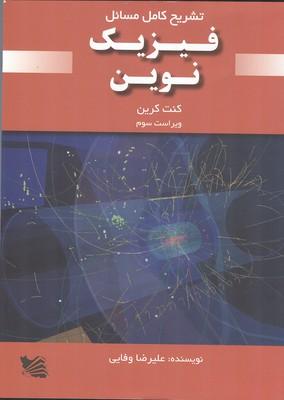 تشريح كامل مسائل فيزيك نوين كرين (وفايي) گوتنبرگ