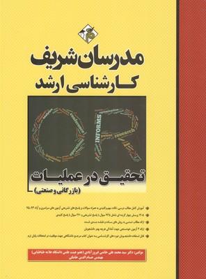 تحقيق در عمليات (فيروز آبادي) مدرسان شريف