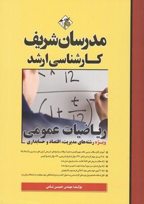 كارشناسي ارشد رياضيات عمومي ويژه رشته هاي مديريت (نامي) مدرسان شريف