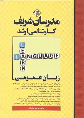 كارشناسي ارشد زبان عمومي (جوادزاده) مدرسان شريف