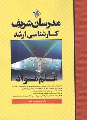 كارشناسي ارشد علم مواد (حامد) مدرسان شريف